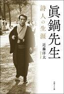 眞鍋先生──詩人の生涯