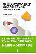 想像力で解く数学