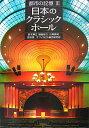 日本のクラシックホール 都市の記憶3 [ 鈴木博之 ]