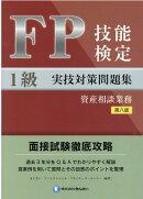 FP技能検定1級実技(資産相談業務)対策問題集【第八版】