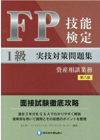 FP技能検定1級実技(資産相談業務)対策問題集【第八版】 [ きんざい ファイナンシャル・プランナーズ・センター ]