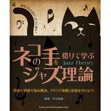 ネコの手を借りて学ぶジャズ理論