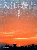 【壁掛】入江泰吉カレンダー奈良大和路春夏秋冬(2017)