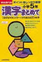 【バーゲン本】小学5年漢字まとめてーきりとるドリル [ 新学習指導要領対応 ]
