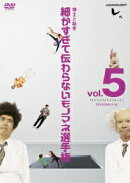 とんねるずのみなさんのおかげでした 博士と助手 細かすぎて伝わらないモノマネ選手権 vol.5 「エイシャライエイシ…