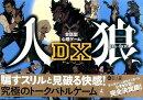 会話型心理ゲーム 人狼DX