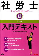 社労士入門テキスト(平成23年度版)