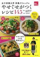 【バーゲン本】女子栄養大学栄養クリニックのやせぐせがつくレシピ145