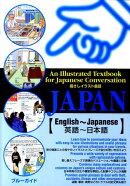 指さしイラスト会話JAPAN(英語〜日本語)