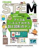 クイズ&パズルでわかる数と図形のナゾ (子供の科学STEM体験ブック)