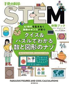 クイズ&パズルでわかる数と図形のナゾ AI時代を生きぬく算数のセンスが育つ (子供の科学STEM体験ブック) [ コリン・スチュアート ]