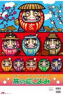 旅の絵ごよみカレンダー 2019年版