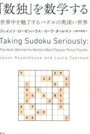 「数独」を数学する 世界中を魅了するパズルの奥深い世界 [ ジェイソン・ローゼンハウス ]