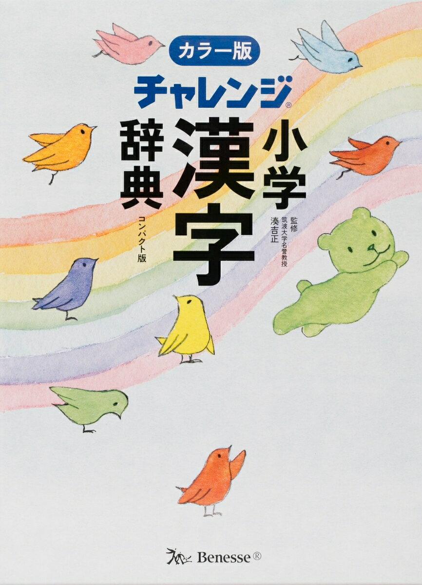 チャレンジ小学漢字辞典カラー版 コンパクト版 [ 湊吉正 ]