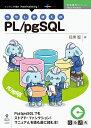 【POD】わたしとぼくのPL/pgSQL (技術書典シリーズ(NextPublishing)) [ 目黒 聖 ]