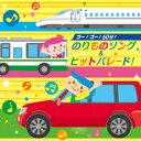 ゴー!ゴー!60分!のりものソング&ヒットパレード! [ (キッズ) ]
