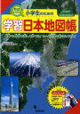 小学生のための学習日本地図帳 [ 正井泰夫 ]