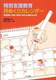特別支援教育月めくりカレンダー