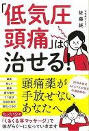 【バーゲン本】低気圧頭痛は治せる!