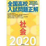 全国高校入試問題正解社会(2020年受験用)