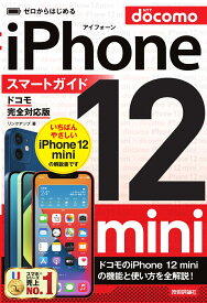 ゼロからはじめる iPhone 12 mini スマートガイド ドコモ完全対応版 [ リンクアップ ]