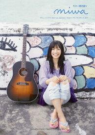 ギター弾き語り miwa デビューシングル『don't cry anymore』〜2ndシングル『リトルガール』まで