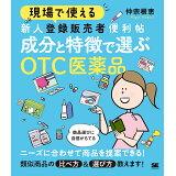 現場で使える新人登録販売者便利帖成分と特徴で選ぶOTC医薬品