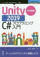 【POD】日本語版Unity 2019 C#プログラミング入門