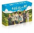 ナポレオンの村 Blu-ray BOX【Blu-ray】