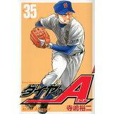 ダイヤのA(35) (少年マガジンKC)