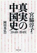 真実の中国史[1840-1949]