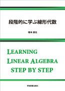 段階的に学ぶ線形代数