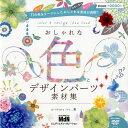おしゃれな色とデザインパーツ素材集 [ primary inc. ]