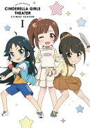 アイドルマスター シンデレラガールズ劇場 CLIMAX SEASON 第1巻【Blu-ray】