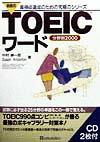 CD付TOEICワード分野別2000