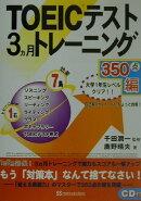 TOEICテスト3カ月トレーニング(350点編)