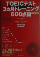 TOEICテスト3カ月トレーニング(600点編)改訂新版