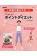 【特価本】10 daysポイントダイエット