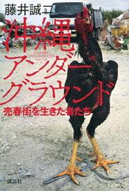沖縄アンダーグラウンド 売春街を生きた者たち [ 藤井 誠二 ]