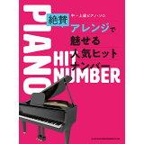 絶賛アレンジで魅せる人気ヒットナンバー (中~上級ピアノ・ソロ)