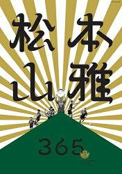 松本山雅FC365