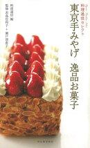 【バーゲン本】東京手みやげ逸品お菓子ー料理通信セレクト