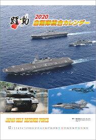 陸・海・空 自衛隊 躍動(2020年1月始まりカレンダー)