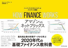 HOW FINANCE WORKS ハーバード・ビジネス・スクール ファイナンス講座 [ ミヒル・A・デサイ ]