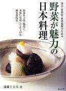 割烹・居酒屋・料理旅館のための野菜が魅力の日本料理