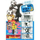 八十亀ちゃんかんさつにっき(7)特装版 (IDコミックス REXコミックス)