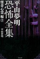 平山夢明恐怖全集(怪奇心霊編 2)