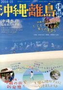 沖縄・離島情報(2014-15)