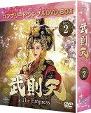 武則天 -The Empress- BOX2 <コンプリート・シンプルDVD-BOX5,000円シリーズ>(期間限定生産)