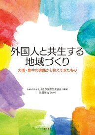 外国人と共生する地域づくり 大阪・豊中の実践から見えてきたもの [ とよなか国際交流協会 ]